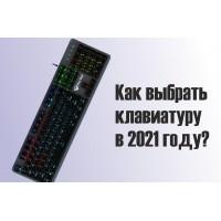 Какую клавиатуру выбрать для игр?