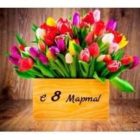 Поздравляем с 8 марта и график работы