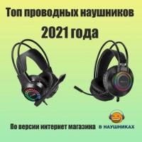 Топ-5 игровых наушников 2021 года